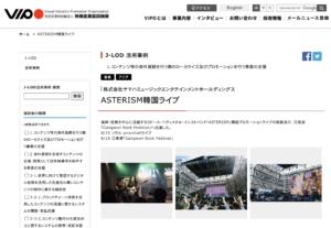 VIPOのウェブサイトで公開された実施事例3
