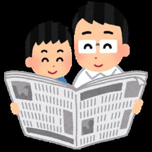 トラディショナル・メディアの代表、新聞