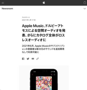 アップルのニュース・リリース