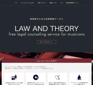 「LAW AND THORY」のウェブサイト