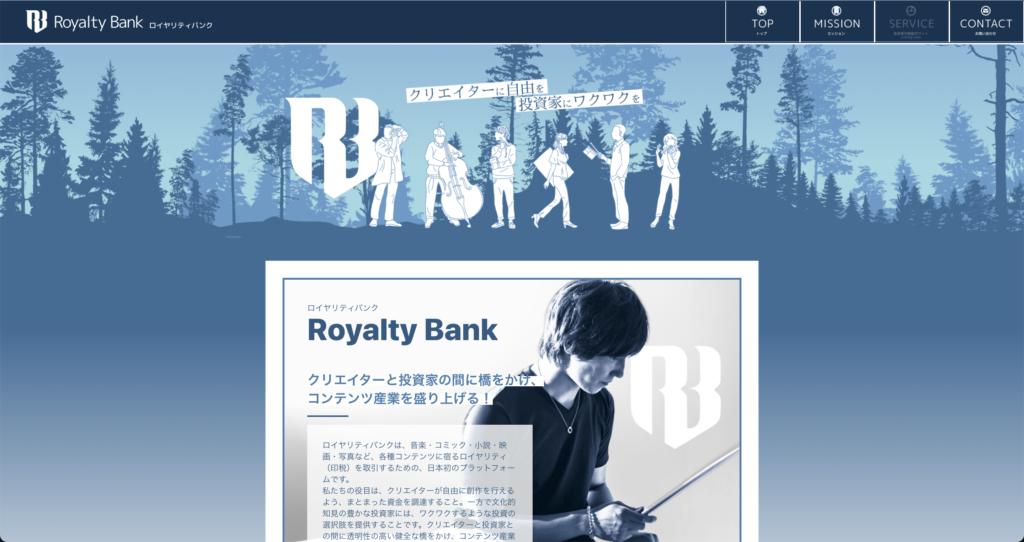 「ロイヤリティバンク」のウェブサイト