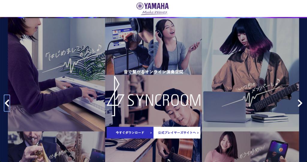 ヤマハのウェブサイト