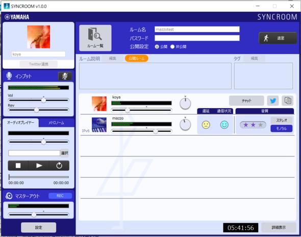 「SYNCROOM」の操作画面