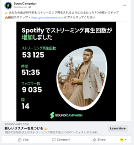 Spotifyの再生数を増大させるサービス02
