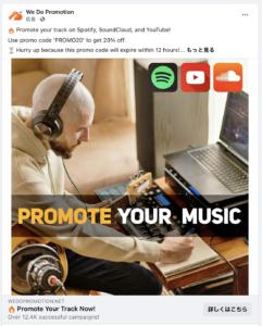 Spotifyの再生数を増大させるサービス03
